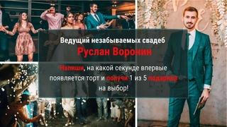 Промо Руслана Воронина