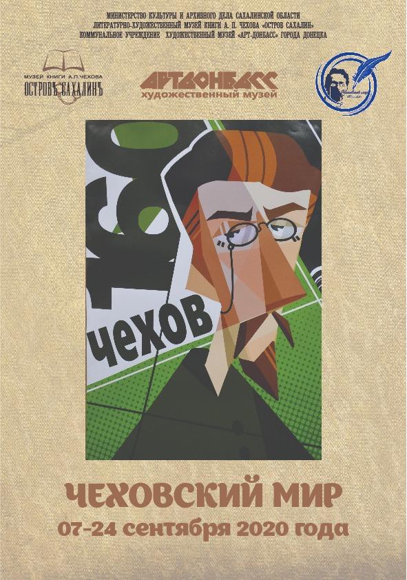 Художественный музей «Арт-Донбасс» открыл выставку «Чеховский мир» в музее книги Чехова «Остров Сахалин»