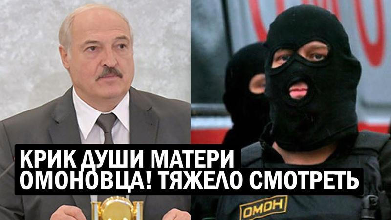 СРОЧНО Беларусь В СЛЕЗАХ мать ОМОНовца высказала ВСЁ Лукашенко ДОВЁЛ народ новости