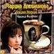 Русские Хиты 80-90-Х - Марина Хлебникова - Чашка Кофею