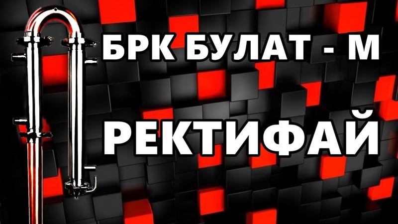 БРК Булат М ⏺ Ректифай бражно ректификационная колонна