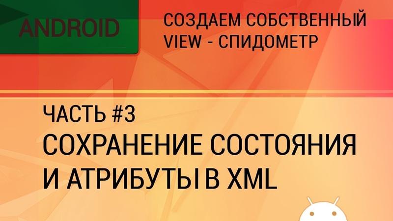 Android Создаем собственный View спидометр Часть 3 Сохранение состояния и атрибуты в xml
