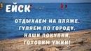 Ейск/ Отдыхаем на пляже в сентябре/ Гуляем по городу/ Пирожки с картошкой/ Покупки/ Будни мамы