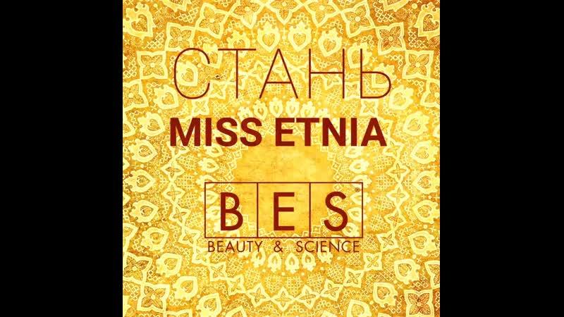 Конкурс Мисс ETNIA