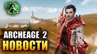 Archeage 2 - Дата Выхода, Первые Подробности, Концепция Игры!