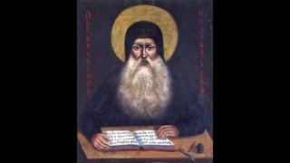 Акафист святому преподобному Максиму Греку ;