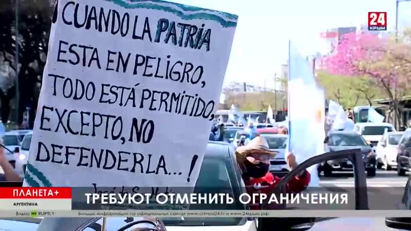 Планета Коротко Протесты в Колумбии выступления в Аргентине тыква рекордсмен в США