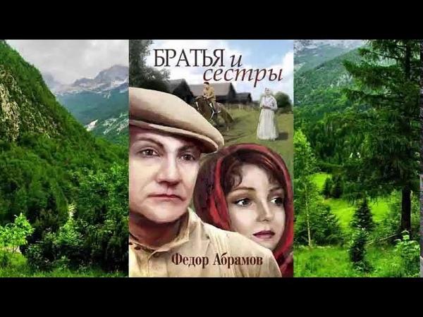 ФЁДОР АБРАМОВ БРАТЬЯ И СЕСТРЫ 16