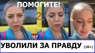 ДЕВУШКА-ВРАЧ - КРИК О ПОМОЩИ