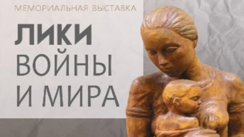 Выставка Лики войны и мира в Петербурге как будто души согнулись