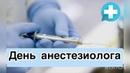 16 октября - День анестезиолога. История создания и значение анестезии. Виды. Проф праздник врача.