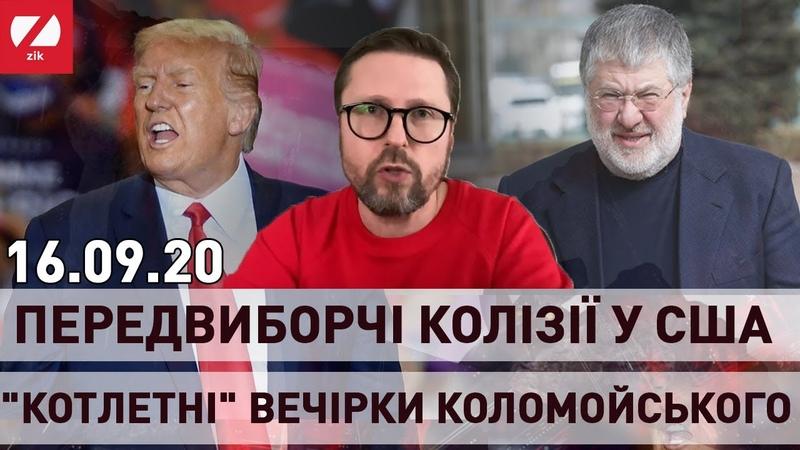 Анатолій Шарій Ток шоу 15 16 09 20