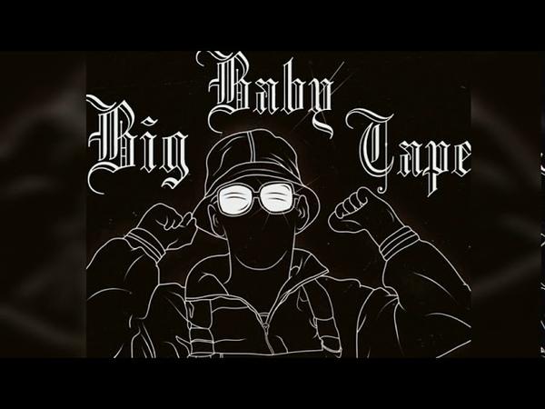 Coca Cola Vanilla Big Baby Tape type beat