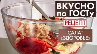 Салат «Здоровье» | Рецепт | Вкусно по ГОСТу (2021)