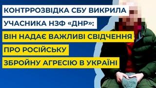 СБУ викрила учасника НЗФ «ДНР»: він надає важливі свідчення про російську збройну агресію в Україні
