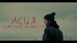Асия - Лекарство от одиночества (Music video)
