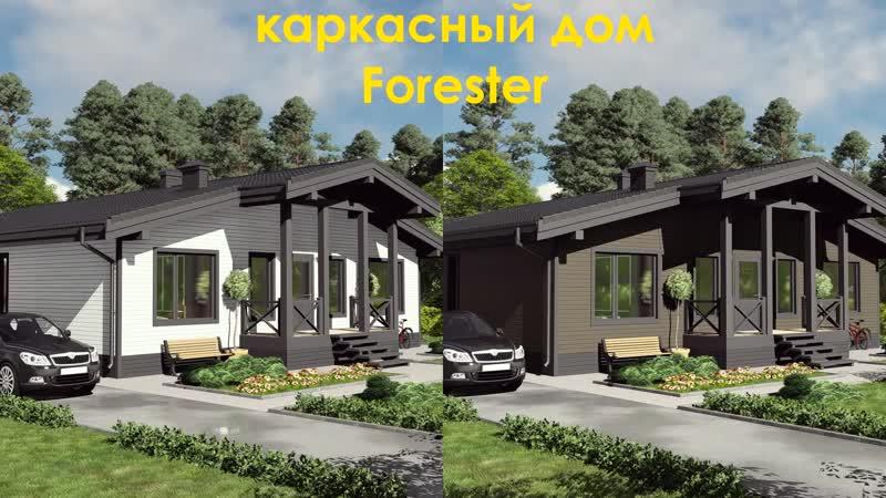 Проект каркасного дома Форестер.