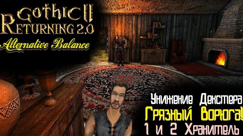 Грязный Вор и Уничтожение Декстера Готика 2 Возвращение 2 0 АБ Часть 10