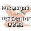 Депиляция Шугаринг Ладожская Большевиков Дыбенко