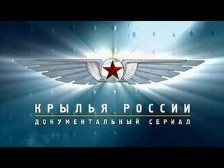 Крылья России. Экранопланы. На грани двух стихий