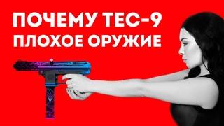 ПОЧЕМУ TEC-9 ИЗ КС ПЛОХОЕ ОРУЖИЕ В ЖИЗНИ
