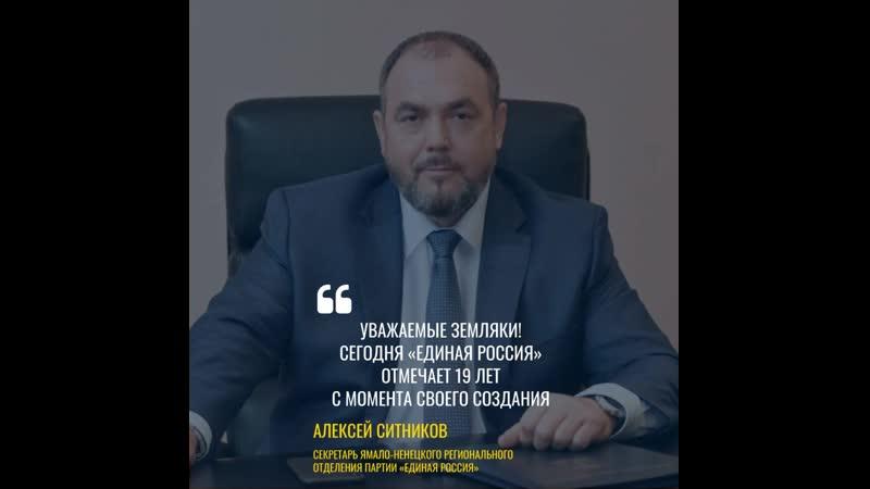 Алексей Ситников поздравил однопартийцев с Днём рождения Единой России
