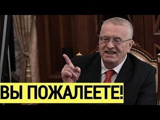 Срочно! Запад в УЖАСЕ: Предупреждение Жириновского ОШАРАШИЛО европейских партнеров