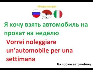 Я хочу взять автомобиль на прокат на неделю. Итальянский язык. Изучение итальянского языка. Фразы на итальянском языке