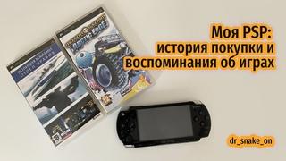Моя PSP: история покупки и воспоминания об играх