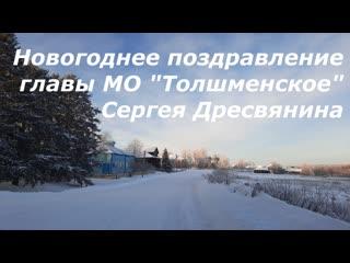 """Новогоднее поздравление от главы МО """"Толшменское"""" Сергея Дресвянина."""