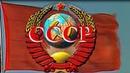 СРОЧНО! ВАЖНО! Управляющие компании упразднены на территории СССР!