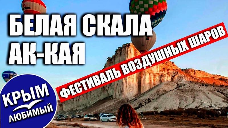 БЕЛАЯ СКАЛА ЧУДО Крымской природы ПРИРОДНЫЙ ПАМЯТНИК возраст которой БОЛЕЕ 700 ЛЕТ Белогорск ОБЗОР