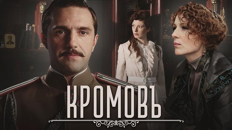КРОМОВЪ Фильм. Исторический