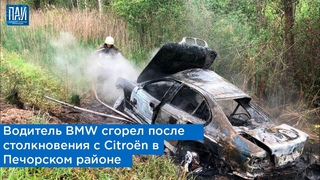 Водитель BMW сгорел после столкновения с Citroën в Печорском районе
