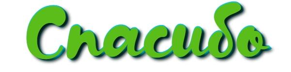 """Выражаем благодарность хоккейной команде """"Белые медведи"""" и тренеру Козлову Олегу Николаевичу за оперативное прохождение антидопингового обучения на сайте РУСАДА и получения сертификатов."""