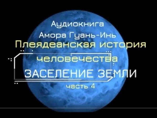 Плеядеанская история человечества Заселение ЗЕМЛИ Амора Гуань Инь Ч 4