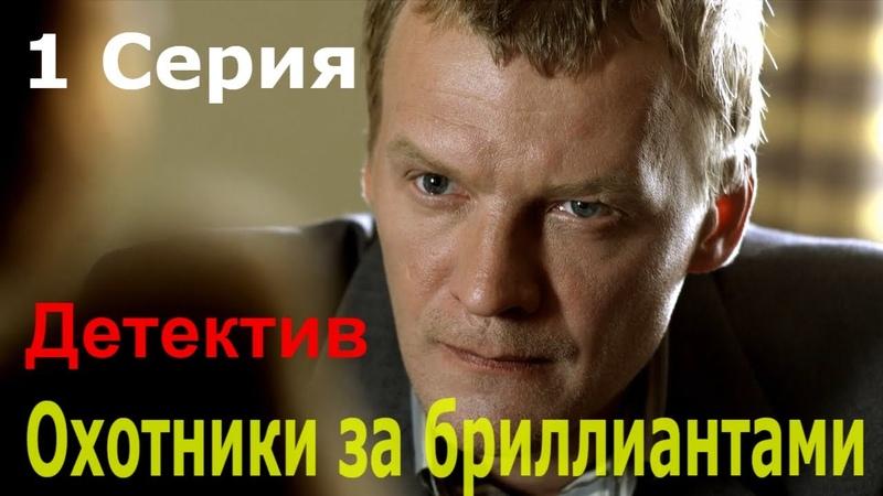 Охотники за бриллиантами 01 серия 2011