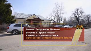 Встреча с Героем России Михаилом Малаховым