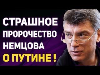 НЕМЦОВ: Путин хочет править нами вечно, пока не умрет Россия!
