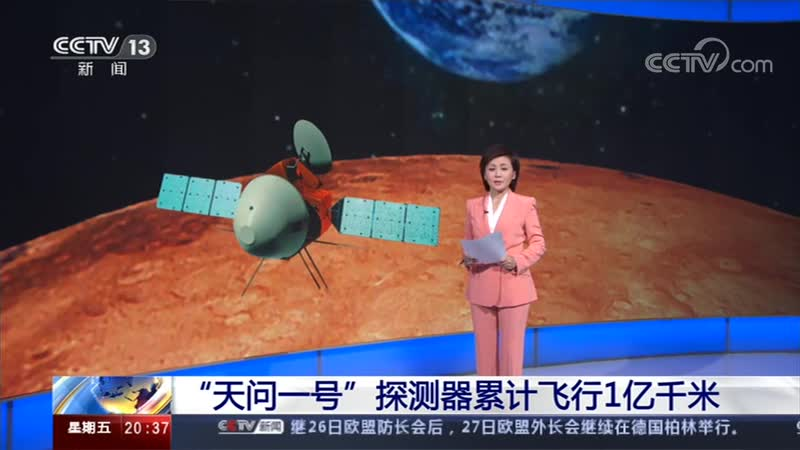 "CCTV 13 新闻频道 东方时空 天问一号""探测器累计飞行1亿千米"