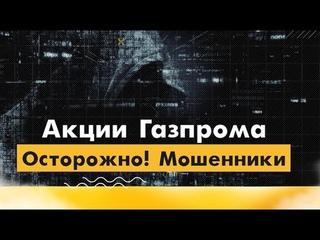 Осторожно мошенники! Газпром
