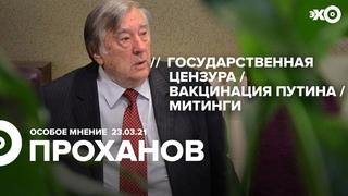 Особое мнение / Александр Проханов //