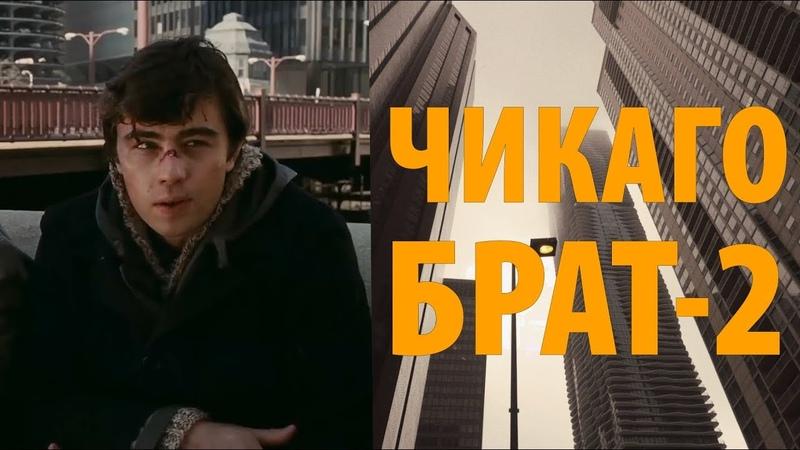 Чикаго Небоскрёбы Сергей Бодров
