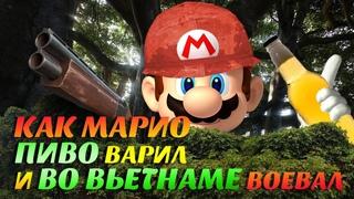 Он вам не сантехник! У него 40 профессий!  Марио – водопроводчик, танцор, футболист и строитель!