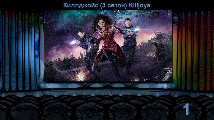 Киллджойс 3 1 Killjoys