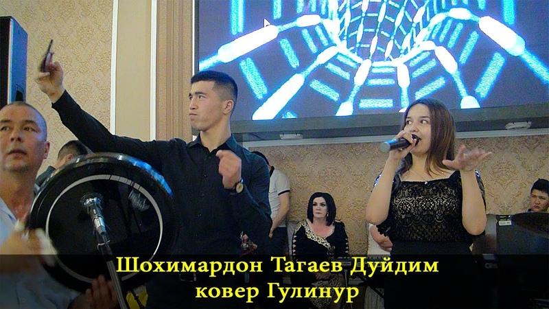 Шохимардон Тагаев Дуйдим ковер Гулинур tuy