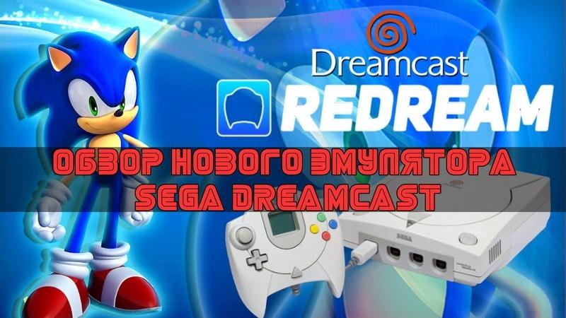 ReDream Обзор нового эмулятора Sega Dreamcast