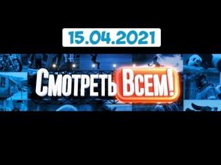 Смотреть всем на Рен ТВ -  г. * REN tv * ABADABA