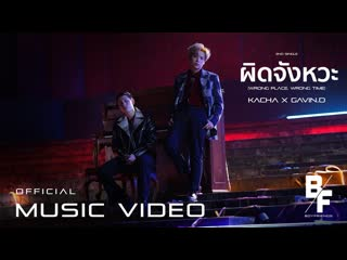 [HIGH SUB]  ผิดจังหวะ (Wrong Place, Wrong Time) - KACHA x GAVIN.D [Official MV] (рус. саб)