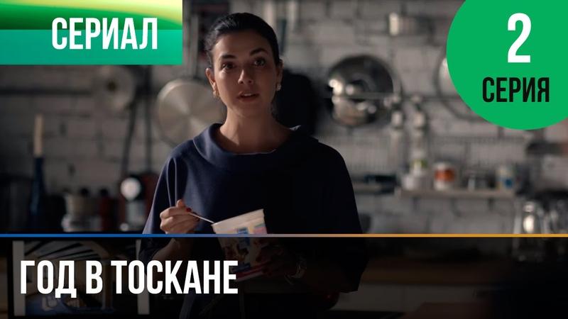 ▶️ Год в Тоскане 2 серия Мелодрама Фильмы и сериалы Русские мелодрамы